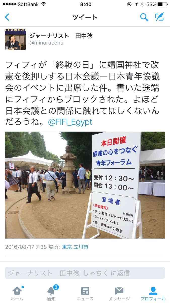 フィフィが「日本は女尊男卑」とTwitterで指摘