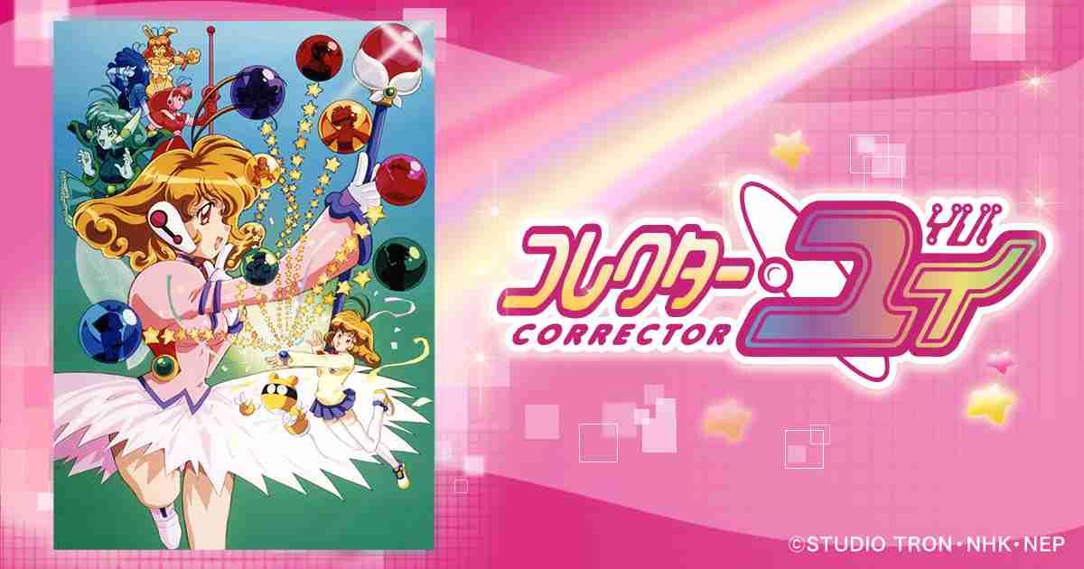 コレクター・ユイ | NHKアニメワールド