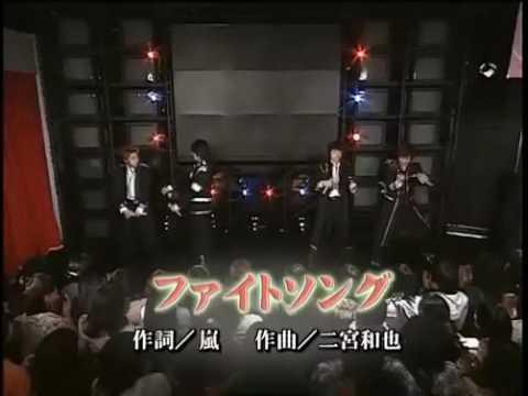 嵐  ファイトソング - YouTube