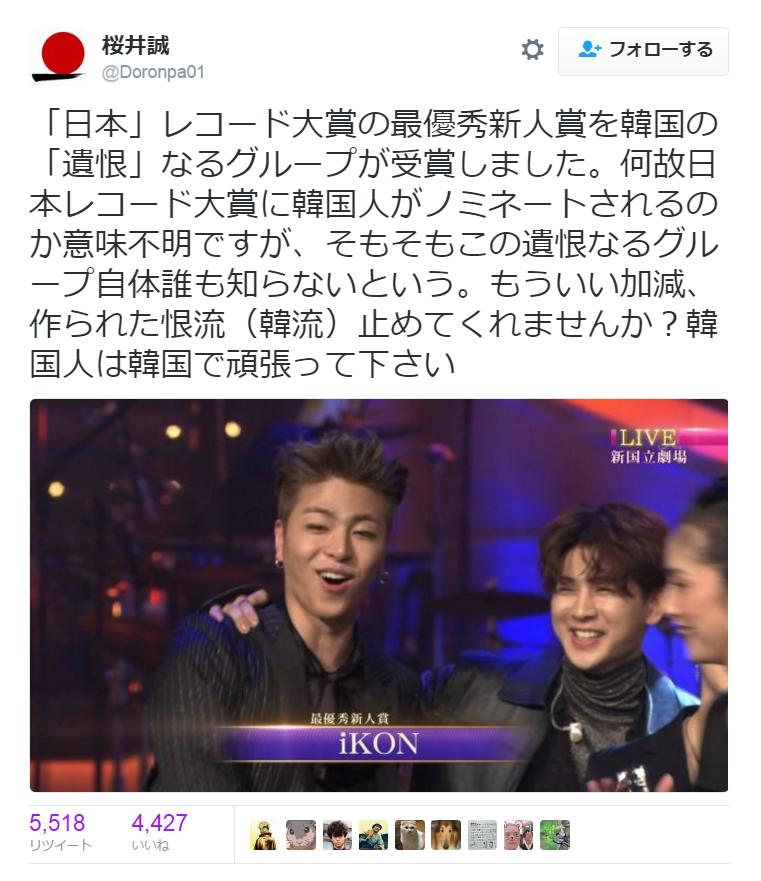 【レコード大賞】桜井誠氏の「韓国人は韓国で頑張って下さい」ツイートに韓流ファンが激怒