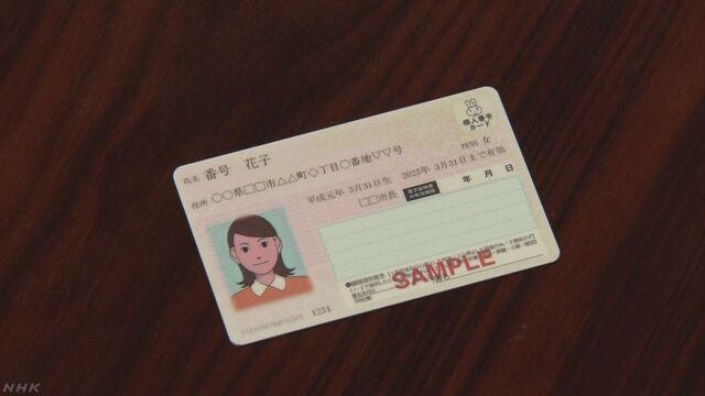 マイナンバーカード交付率 全国で8.4% | NHKニュース
