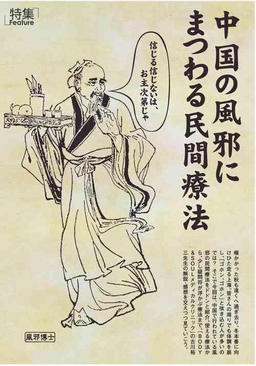 【身体】民間療法を教えあうトピ【改善】