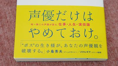 「声優だけはやめておけ。」と声優・大塚明夫が綴った「声優魂」 - GIGAZINE