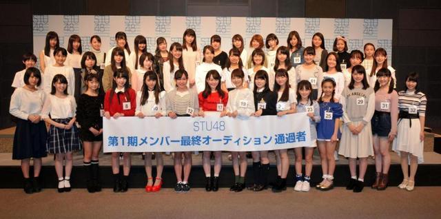 STU48の最終審査通過者44人を発表…姉妹グループ最多 CDデビューも決定