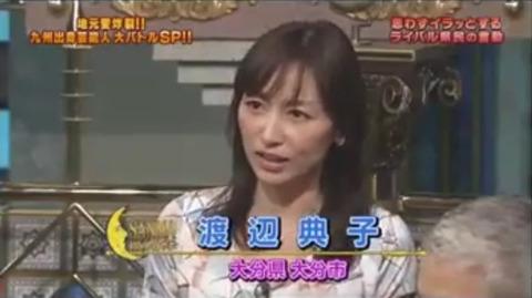 大分県出身の渡辺典子、熊本県を「馬刺ししかない」「温泉はちょろっと沸いてるだけ」などとディスって批判の声続出