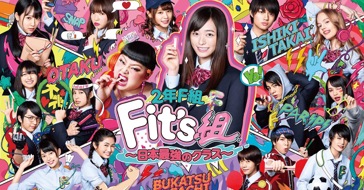 2年F組 Fit's(フィッツ)組 〜日本最強のクラス〜 お口の恋人 ロッテ