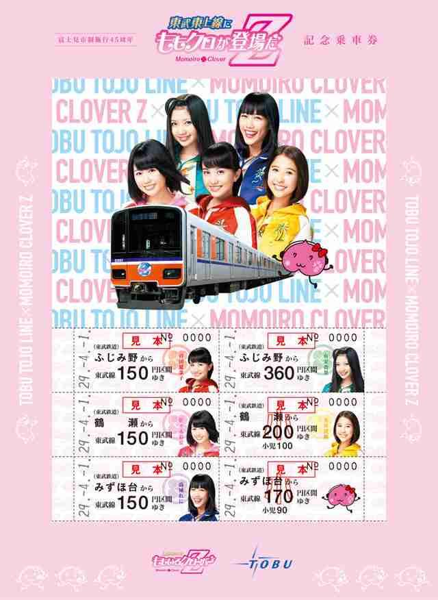 東武東上線にももクロ号登場、ふじみ野駅は「ももいろクローバーZ駅」に - 音楽ナタリー