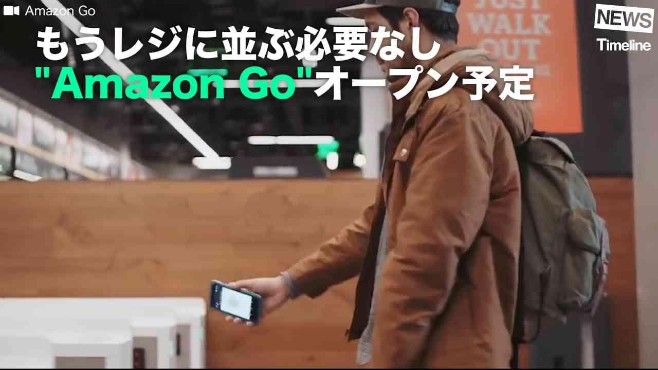 """[NEWS] もうレジに並ぶ必要なし""""Amazon Go""""オープン予定 - YouTube"""
