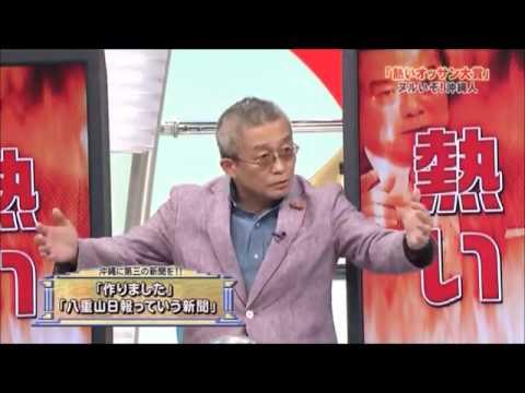 """沖縄の病巣① ― """"被害者・沖縄""""の嘘と真 - YouTube"""