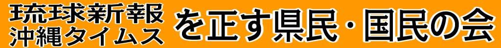 琉球新報、沖縄タイムスを正す県民・国民の会│ホーム