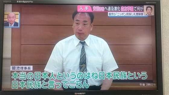 森友学園理事長 宿泊行事で園児らに「日本民族です」と発言を要求