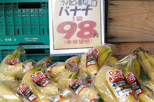 """岡山産""""1本千円""""の高級バナナが本格デビュー 高い糖度と濃厚な味"""