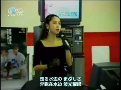 (LOVE-ZARD字幕社)蒲池幸子 ZARD Karaoke Queen - YouTube