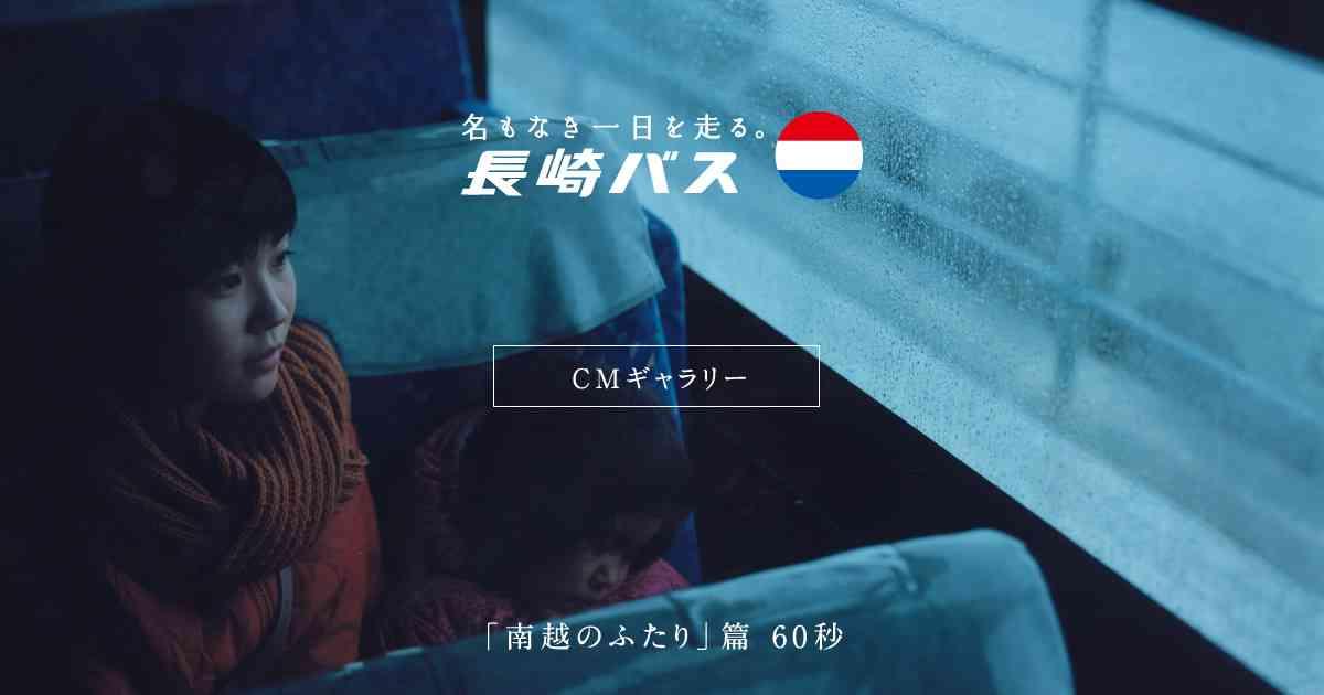 長崎バス80周年CM【南越のふたり篇/60秒】