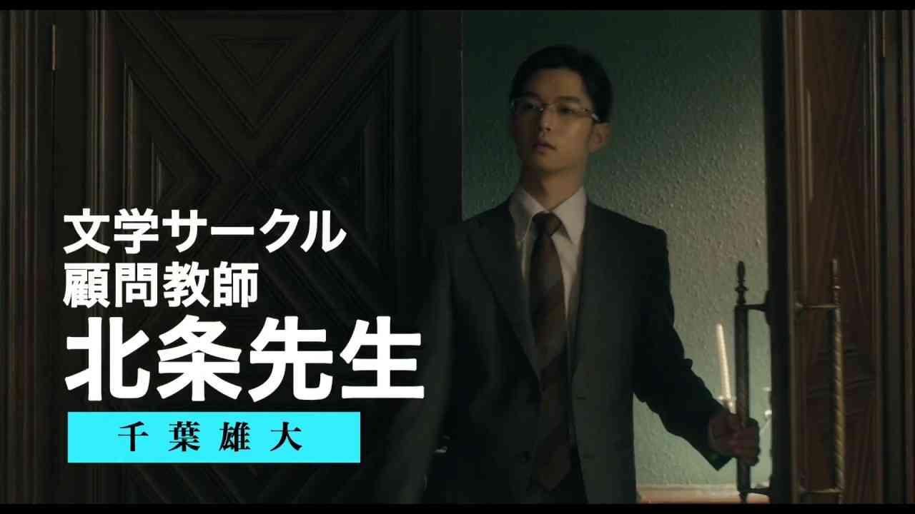 映画「暗黒女子」キャラクター予告(北条先生篇) - YouTube