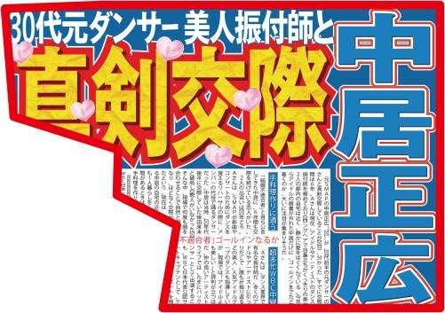 草なぎ剛らも結婚間近? 香取慎吾は20年以上の付き合いの彼女が存在か (2017年3月17日掲載) - ライブドアニュース