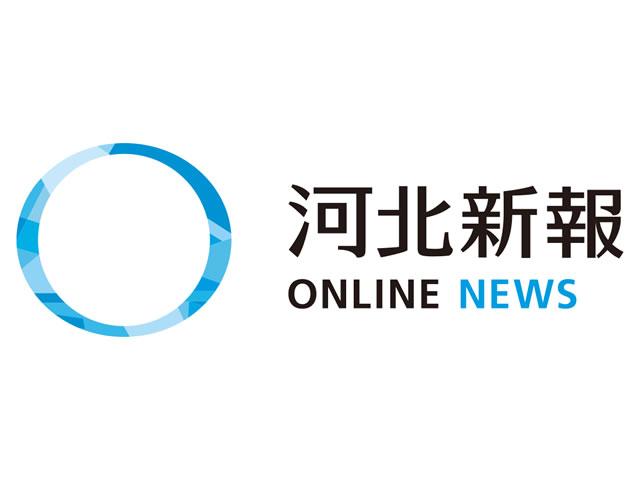 家族4人無理心中か 部屋で死亡   河北新報オンラインニュース
