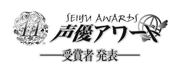 第11回声優アワード「君の名は。」神木隆之介&上白石萌音が主演W受賞、特別賞には映画「この世界の片隅に」でのんが受賞