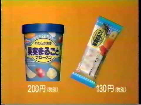 【1997 CM】グリコ 果実まるごと - YouTube