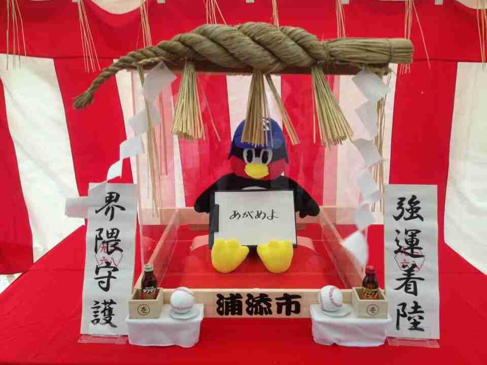 あと☆☆じゃぱん。|つば九郎オフィシャルブログ「つば九郎ひと言日記」Powered by Ameba