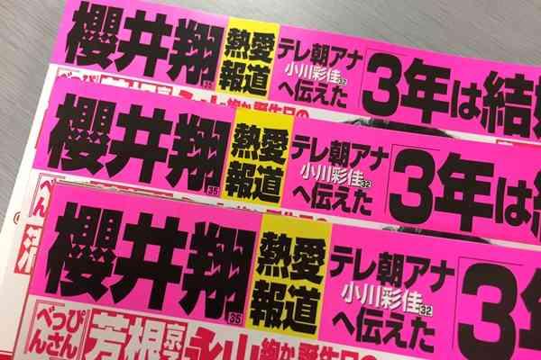 櫻井翔が3年は結婚しないワケ 東京五輪のキャスターを最優先か - ライブドアニュース