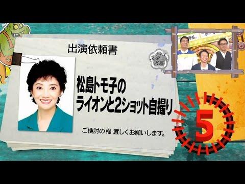 【このオファー受けた?受けない?】 松島トモ子のライオンと2ショット自撮り - YouTube