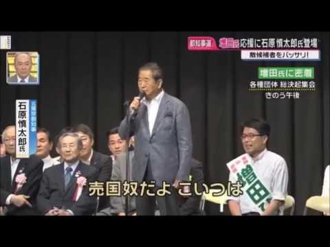 大年増の厚化粧 石原慎太郎 小池百合子 - YouTube