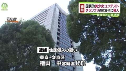 国民的美少女コンテストグランプリ女優宅に侵入容疑、男逮捕(TBS系(JNN)) - Yahoo!ニュース