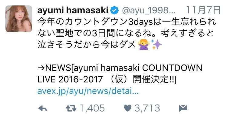 ツアーに異変…浜崎あゆみ