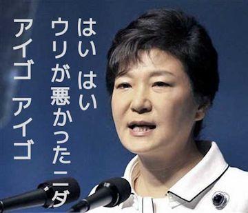 朴槿恵前大統領を逮捕 韓国