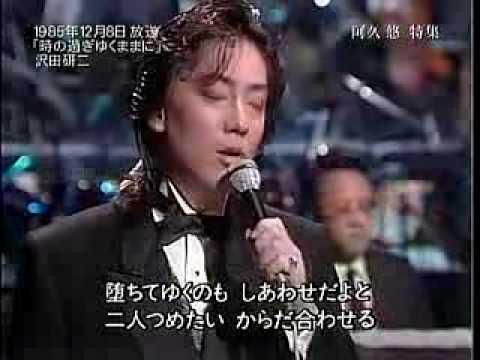 沢田研二 時の過ぎゆくままに - YouTube