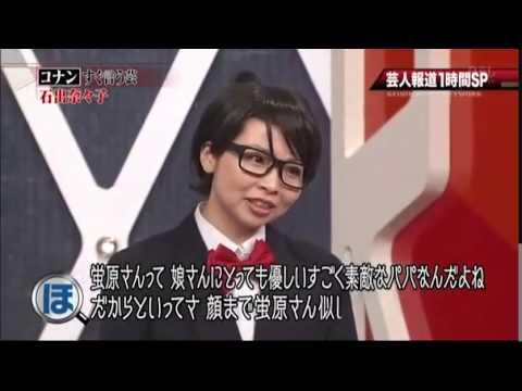 石出奈々子の名探偵コナン - YouTube