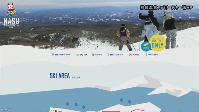 スキー場で雪崩 高校生数人と連絡取れず 栃木 那須町