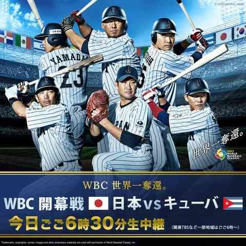 【実況・感想】WBC日本vsキューバ