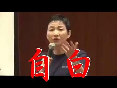 シンスゴ 在日が沖縄反基地運動を主導していることを開き直ってテロを教唆する - YouTube