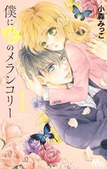 僕に花のメランコリー 1|集英社マンガネット S-MANGA.net