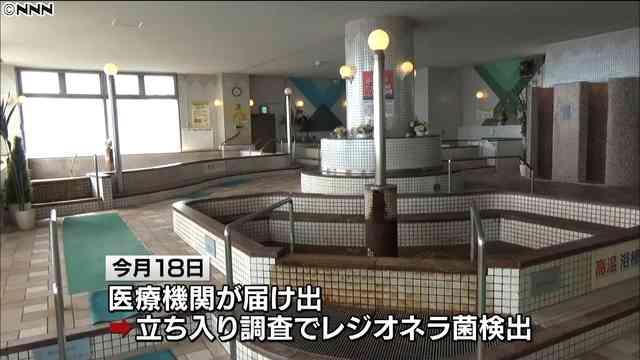 広島県の温泉施設、入浴客がレジオネラ菌に集団感染し入院