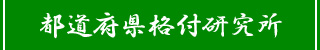 高知県の総合格付:Dランク - 都道府県格付研究所