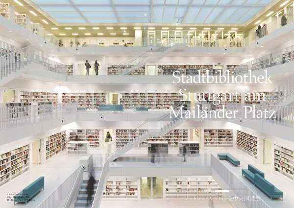 世界のオシャレな図書館の画像を貼るトピ