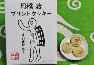 京都の観光土産品で貰って嬉しいモノ、教えてください。