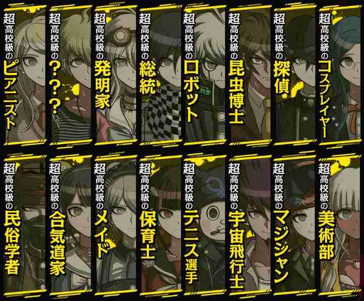 【ネタバレ有り・注意!】ダンガンロンパシリーズ好きな人