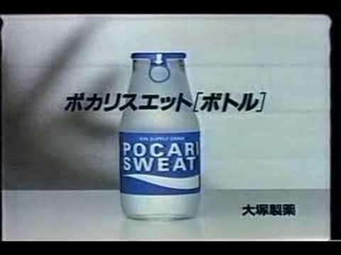 ポカリスエットCM 80年代③ - YouTube
