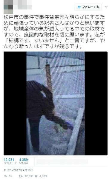 【マスゴミ】女児遺体遺棄事件を取材した記者 取材を断られその家の玄関に蹴り 動画を公開される / 正義の見方