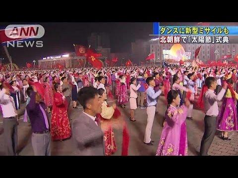 ダンスに新型ミサイルも 北朝鮮で「太陽節」式典(17/04/16) - YouTube