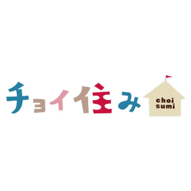 チョイ住み - NHK