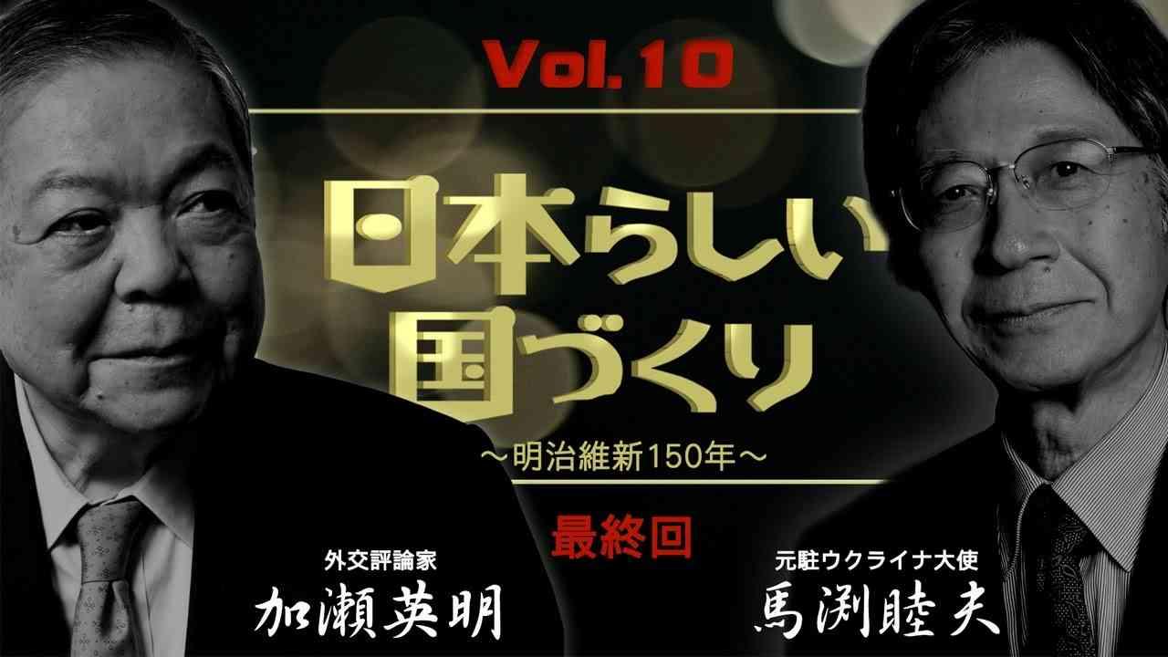 4/21(金)加瀬英明x馬渕睦夫『日本らしい国づくり』#10 明治維新から150年の日本 - YouTube