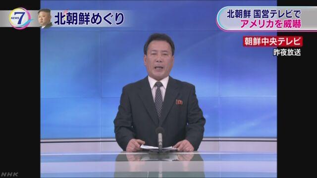 北朝鮮「日本列島沈没しても後悔するな」などと威嚇 | NHKニュース