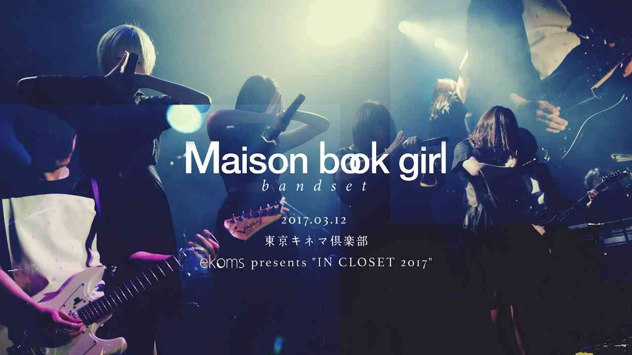 Maison book girl bandset live 2017.03.12 ekoms presents〝IN CLOSET〟2017 @東京キネマ倶楽部 - YouTube