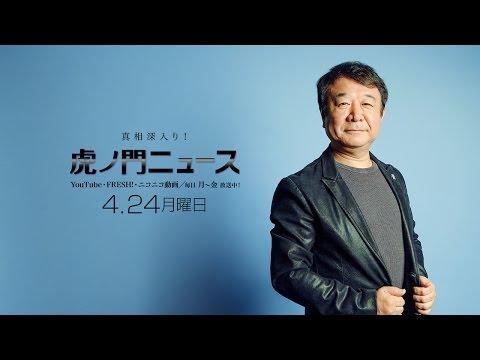【DHC】4/24(月) 青山繁晴・居島一平【虎ノ門ニュース】 - YouTube