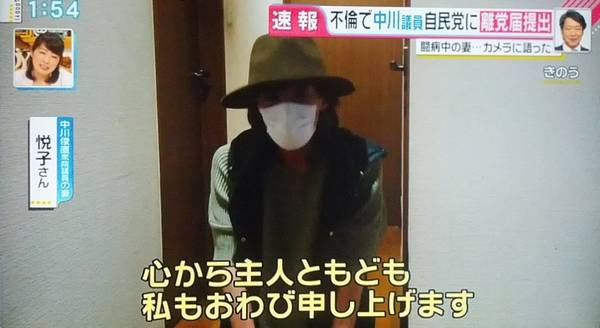 <自民党>中川氏が離党届を提出